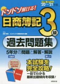 ◆◆ドンドン解ける!日商簿記3級過去問題集 '20〜'21年版 / 高柳和男/編著 コンデックス情報研究所/編著 / 成美堂出版