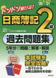 ◆◆ドンドン解ける!日商簿記2級過去問題集 '20〜'21年版 / 渡辺浩/編著 コンデックス情報研究所/編著 / 成美堂出版