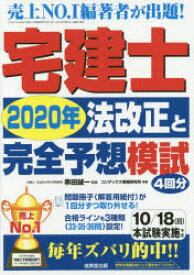 ◆◆宅建士2020年法改正と完全予想模試 / 串田誠一/監修 コンデックス情報研究所/編著 / 成美堂出版