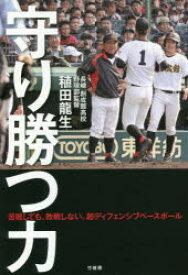 ◆◆守り勝つ力 / 稙田龍生/著 / 竹書房