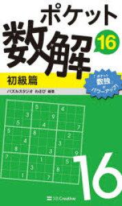 ◆◆ポケット数解 16初級篇 / パズルスタジオわさび/編著 / SBクリエイティブ