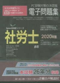 ◆◆'20 社労士電子問題集 CD−ROM / 前島 晶子 監修 高橋 千晶 監修 / アドヴァンソリ