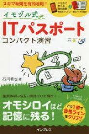 ◆◆イモヅル式ITパスポートコンパクト演習 / 石川敢也/著 / インプレス