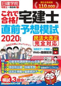 ◆◆これで合格!宅建士直前予想模試 2020年度版 / 日建学院/編著 / 建築資料研究社