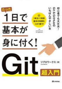 ◆◆たった1日で基本が身に付く!Git超入門 / リブロワークス/著 / 技術評論社