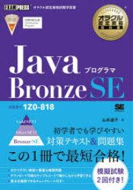 ◆◆Javaプログラマ Bronze SE / 山本 道子 著 / 翔泳社