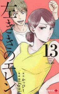 ◆◆左ききのエレン 13 / かっぴー/原作 nifuni/漫画 / 集英社