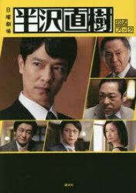 ◆◆日曜劇場半沢直樹公式ブック / 講談社/編 / 講談社