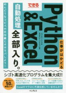 ◆◆できる仕事がはかどるPython & Excel自動処理全部入り。 / リブロワークス/著 ビープラウド/監修 / インプレス