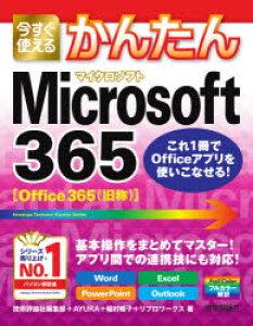 ◆◆今すぐ使えるかんたんMicrosoft 365 Word Excel PowerPoint Outlook / 技術評論社編集部/著 AYURA/著 稲村暢子/著 リブロワークス/著 / 技術評論社