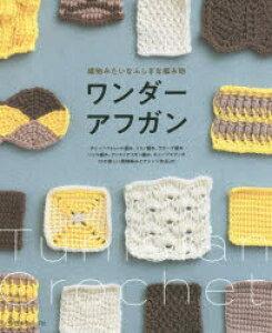 ◆◆織物みたいなふしぎな編み物ワンダーアフガン チェーンペトゥール編み、ドミノ編み、ウエーブ編み…13の楽しい模様編みとアレンジ作品20 / 日本ヴォーグ社