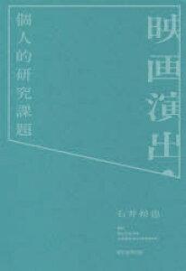 ◆◆映画演出・個人的研究課題 / 石井裕也/著 / 朝日新聞出版