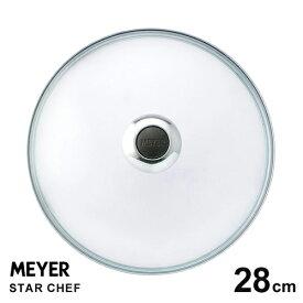 【あす楽】MEYER マイヤー グラス リッド 28cm ガラス蓋 MN-GF28 フライパン 蓋 IH対応 おすすめ 人気 長持ち 焦げ付かない MEYER スターシェフ2