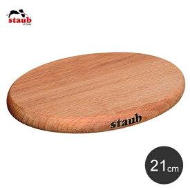 ストウブ staub マグネットトリベット 21cm 40509-349 ATL3202