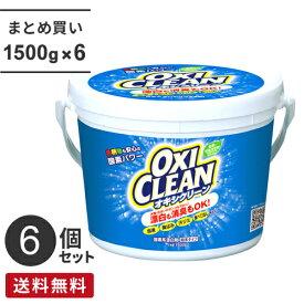 【送料無料】【まとめ買い】グラフィコ オキシクリーン 1500g 6個セット 【酸素系漂白剤 衣類用 粉末 大容量 漂白剤 洗濯 粉 おすすめ】