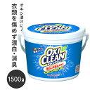 グラフィコ オキシクリーン 1500g 【漂白剤 衣類用 洗濯 酸素系 オキシ漬け 洗濯 洗たく 部屋干し ニオイ 臭い 匂い …
