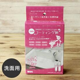【あす楽】和気産業 おそうじプロのキレイシリーズ 洗面用コーティング剤 洗面台 オススメ waki クリーナー 7801000