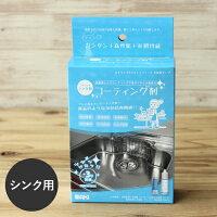 【あす楽】コーティング剤 水回り シンク用 新生活 引っ越し 掃除 大掃除 おすすめ