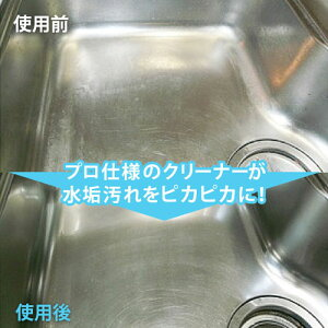 和気産業おそうじプロのキレイシリーズシンクコーティング剤7939000