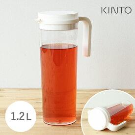 【あす楽】ピッチャー 水差し 冷水筒 麦茶ポット アイス コーヒーポット おしゃれ 耐熱 ウォーターピッチャー 1.2L ホワイト 横置きOK kinto キントー