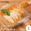 【あす楽】石塚硝子 セラベイク Cera Bake スクエアロースター S K-9426 耐熱ガラス こびりつきにくい 電子レンジ オーブンレンジ オーブントースター