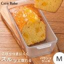 石塚硝子 セラベイク Cera Bake パウンドケーキ M K-9430