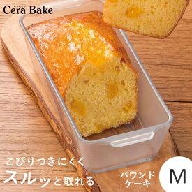 【あす楽】石塚硝子 セラベイク Cera Bake パウンドケーキ M K-9430 耐熱ガラス こびりつきにくい ケーキ 電子レンジ オーブンレンジ オーブントースター