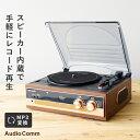 【送料無料】オーム電機 AudioComm レコードプレーヤーシステム RDP-B200N レコード レコードプレイヤー スピーカー内…