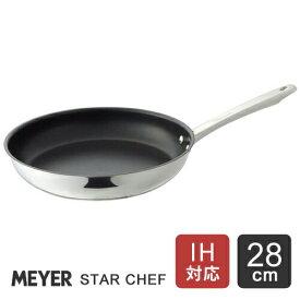【送料無料】あす楽 マイヤー MEYER スターシェフ3 STAR CHEF フライパン 28cm MSC3-P28☆★