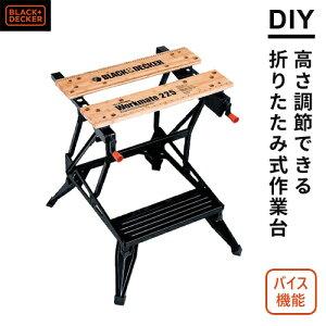 【送料無料】BLACK&DECKER ワークメイト WM225 ワークベンチ 作業台 折りたたみ diy テーブル 業務用 おすすめ