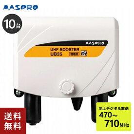 【送料無料】【まとめ買い】[法人向け]マスプロ電工 UHFブースター 10台 UB35(旧型番:UB33H)