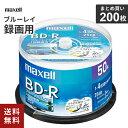 【あす楽】【送料無料】【まとめ買い】マクセル maxell 録画用 BD-R 25GB 200枚 BRV25WPE.50SP ブルーレイ ブルーレイ…