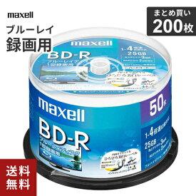 【あす楽】【送料無料】【まとめ買い】マクセル maxell 録画用 BD-R 25GB 200枚 BRV25WPE.50SP ブルーレイ ブルーレイディスク メディア スピンドル お買い得