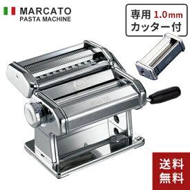 【あす楽】【送料無料】アトラス パスタマシーン ATL-150 +専用カッター 1.0mm(細麺替刃とセット) 自家製パスタ 手打ちパスタ 家庭用 製麺機 うどん そば