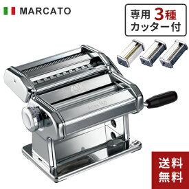 【あす楽】【送料無料】アトラス パスタマシーン ATL-150 +専用カッター 1.0mm+3.5mm+12.0mm(ATL-150用替刃3点セット) 麺替刃 パスタ うどん そば