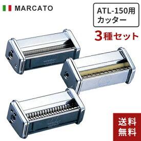 【あす楽】【送料無料】アトラス パスタマシーン専用カッター 1.0mm+3.5mm+12.0mm(ATL-150用替刃3点セット)かなりの麺で対応 麺替刃 パスタ うどん そば