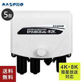 【あす楽】【送料無料】【まとめ買い】 マスプロ電工 UHF・BS・CSブースター EP2UBCB 5個セット BS・CS増幅(35・25・8dBチルト)切換 家庭用 UBCB35後継品