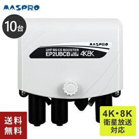 【あす楽】【送料無料】【まとめ買い】 マスプロ電工 UHF・BS・CSブースター EP2UBCB 10個セット BS・CS増幅(35・25・8dBチルト)切換 家庭用 UBCB35後継品