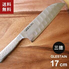 【あす楽】【送料無料】ホンマ科学 グレステン Mタイプ 三徳庖丁 17cm 817TM