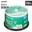 【あす楽】マクセル maxell 録画用 DVD-R 1-16倍速対応(CPRM対応) ひろびろ美白レーベル 120分 50枚 DRD120WPE.50SP