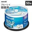 あす楽 マクセル maxell 録画用 BD-R 25GB 50枚 BRV25WPE.50SP ブルーレイ ブルーレイディスク メディア スピンドル