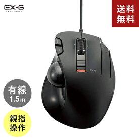 【あす楽】【期間限定送料無料】エレコム マウス 親指操作タイプ 有線 USBトラックボール ブラック M-XT3URBK