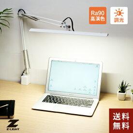 【あす楽】【送料無料】山田照明 Zライト LEDデスクライト ホワイト Z-10R W Ra90 昼白色 デスクライト学習机 おしゃれ 目に優しい LED 高演色 写真 白熱150W相当