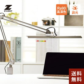 【あす楽】【送料無料】山田照明 Zライト LEDデスクライト シルバー Z-10R SL Ra90 昼白色 デスクライト学習机 おしゃれ 目に優しい LED 高演色 写真 白熱150W相当
