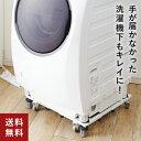【あす楽】【期間限定送料無料】平安伸銅工業 角パイプ洗濯機台 ホワイト DSW-151 【 洗濯機 置き台 洗濯機台 キャス…