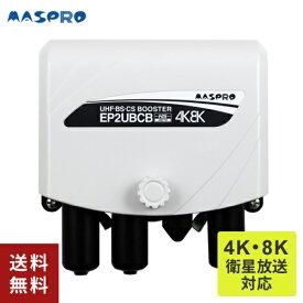 【あす楽】【送料無料】マスプロ電工 UHF・BS・CSブースター EP2UBCB BS・CS増幅(35・25・8dBチルト)切換 家庭用 UBCB35後継品 UBCBW45SS簡易パッケージ版