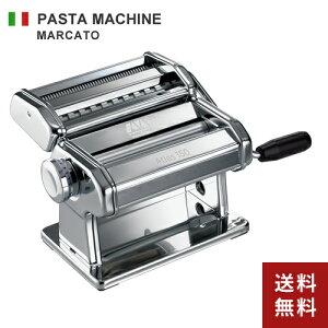 【送料無料】あす楽 アトラス パスタマシーン ATL-150 自家製パスタ イタリア料理 手打ちパスタ 簡単 家庭用 手動式 製麺機 ラザニア うどん そば パスタ