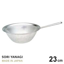 柳宗理 ざる 手付き パンチングストレーナー 23cm ステンレス 日本製 水切り やなぎそうり sori yanagi 18-8ステンレス サイズφ23.8 x H11.5 x 35cm