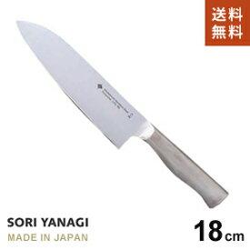 【あす楽】【送料無料】柳宗理 キッチンナイフ 刃渡り18cm 包丁 ステンレス 日本製 やなぎそうり sori yanagi 18-8ステンレス☆★