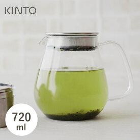 【あす楽】KINTO キントー UNITEA ワンタッチティーポット 720ml お茶 紅茶 耐熱ガラス ティーポット 電子レンジ・食洗機対応 おしゃれ